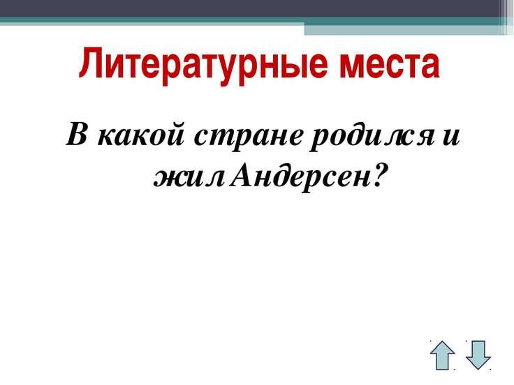 Литературные места В какой стране родился и жил Андерсен?