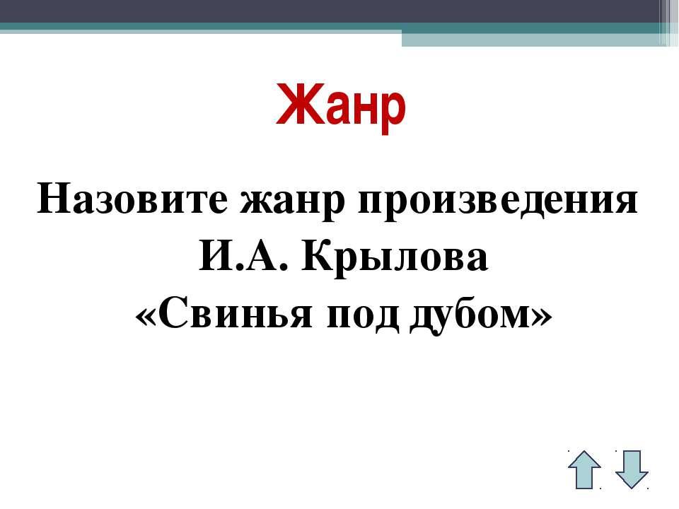 Жанр Назовите жанр произведения И.А. Крылова «Свинья под дубом»