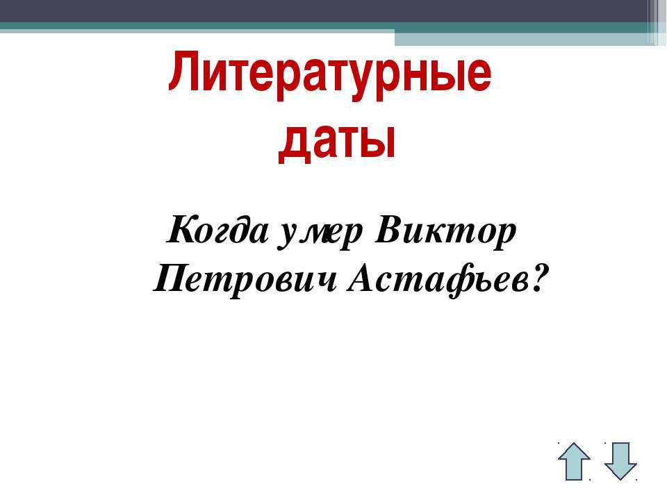 Литературные даты Когда умер Виктор Петрович Астафьев?