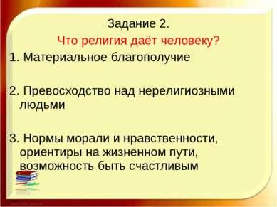 Задание 2. Что религия даёт человеку? 1. Материальное благополучие 2. Превосх...