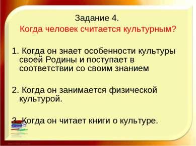 Задание 4. Когда человек считается культурным? 1. Когда он знает особенности ...