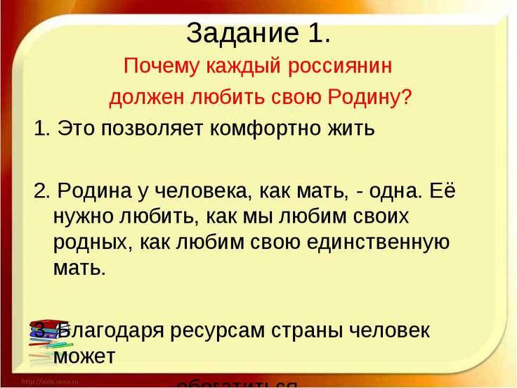 Задание 1. Почему каждый россиянин должен любить свою Родину? 1. Это позволяе...