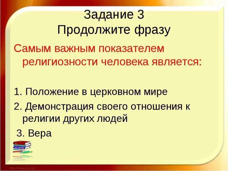 Задание 3 Продолжите фразу Самым важным показателем религиозности человека яв...