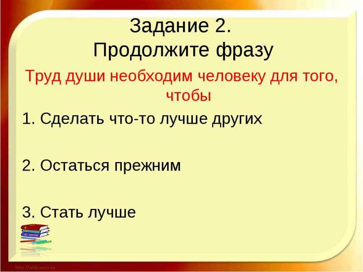 Задание 2. Продолжите фразу Труд души необходим человеку для того, чтобы 1. С...