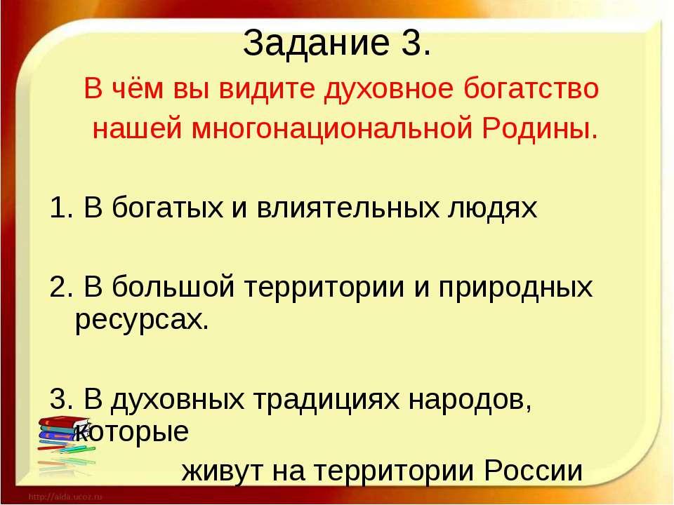 Задание 3. В чём вы видите духовное богатство нашей многонациональной Родины....