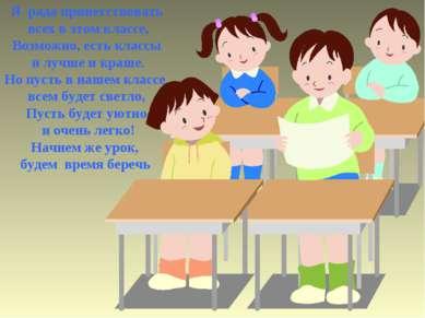 Я рада приветствовать всех в этом классе, Возможно, есть классы и лучше и кра...