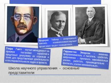 Школа научного управления - основные представители
