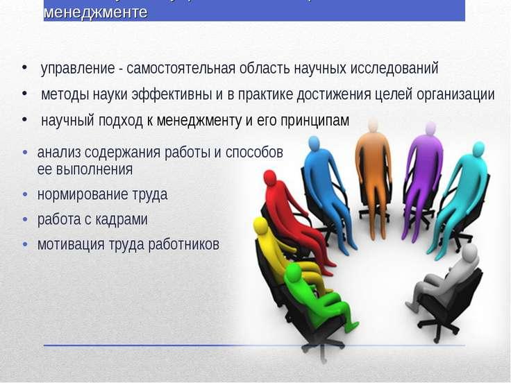 Школа научного управления в современном менеджменте анализ содержания работы ...