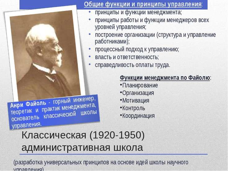 (разработка универсальных принципов на основе идей школы научного управления)...