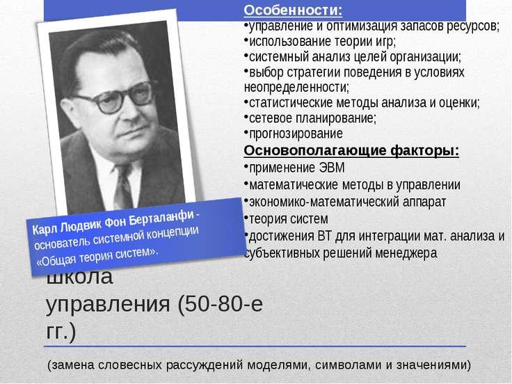 Количественная школа управления (50-80-е гг.) (замена словесных рассуждений м...