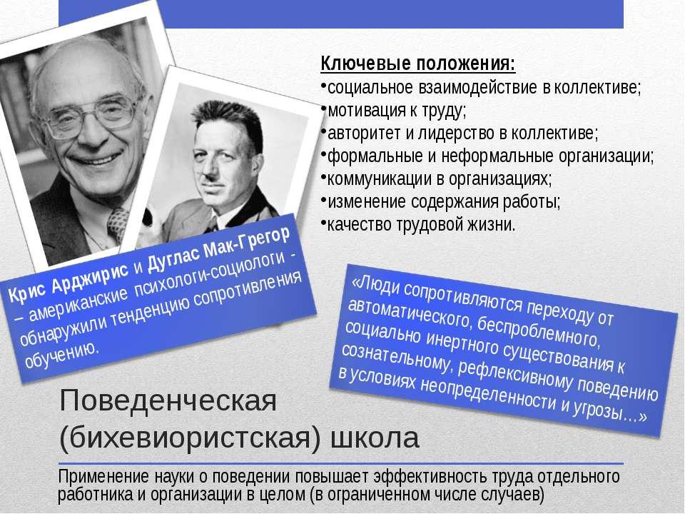 Поведенческая (бихевиористская) школа Применение науки о поведении повышает э...