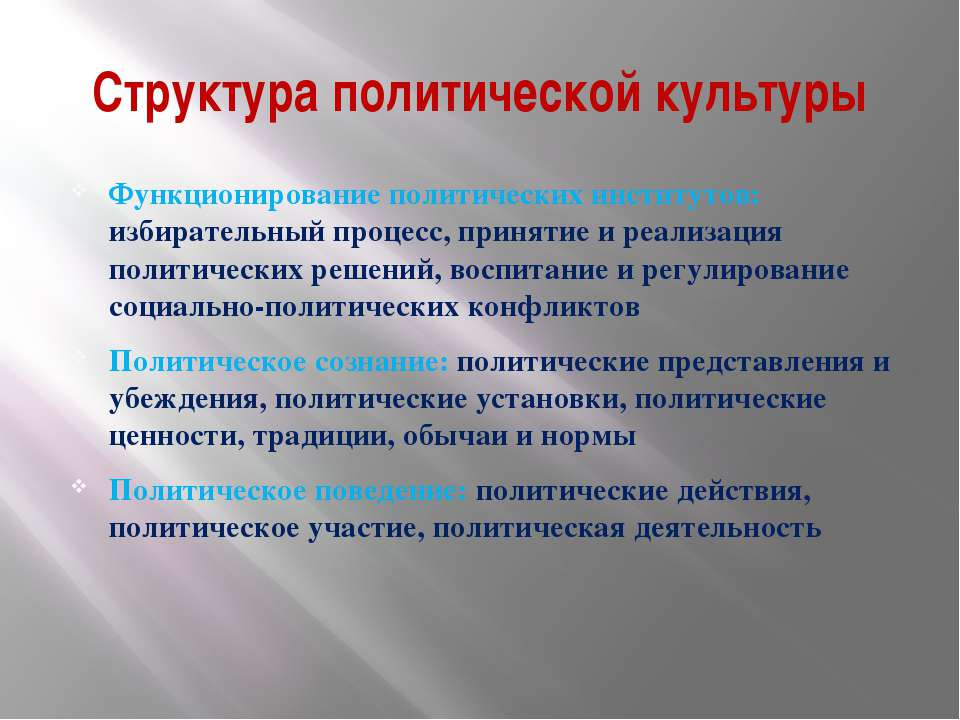 Структура политической культуры Функционирование политических институтов: изб...