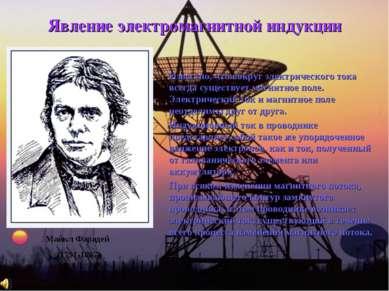 Явление электромагнитной индукции Известно, что вокруг электрического тока вс...