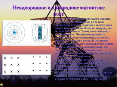 Неоднородное и однородное магнитное поле Сила, с которой поле полосового магн...