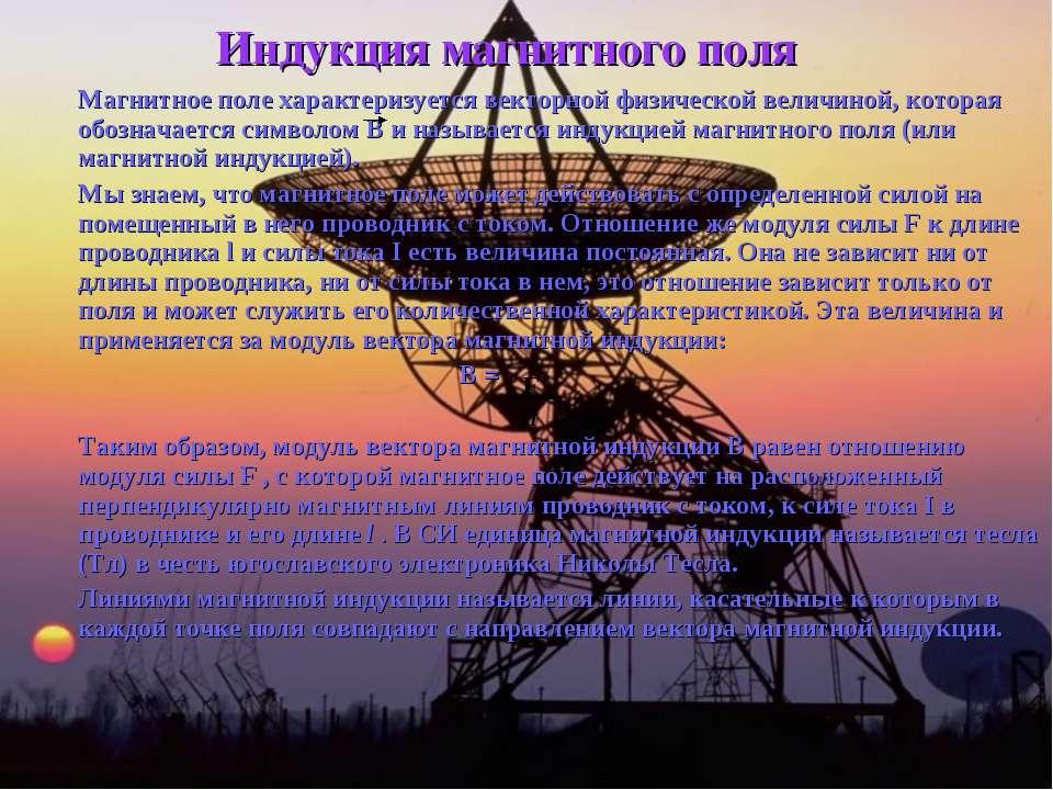 Индукция магнитного поля Магнитное поле характеризуется векторной физической ...