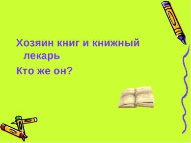 Хозяин книг и книжный лекарь Кто же он?