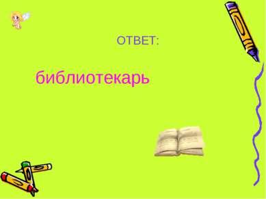 ОТВЕТ: библиотекарь