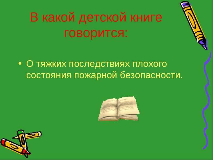 В какой детской книге говорится: О тяжких последствиях плохого состояния пожа...