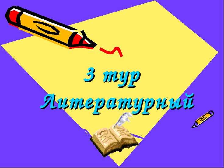 3 тур Литературный