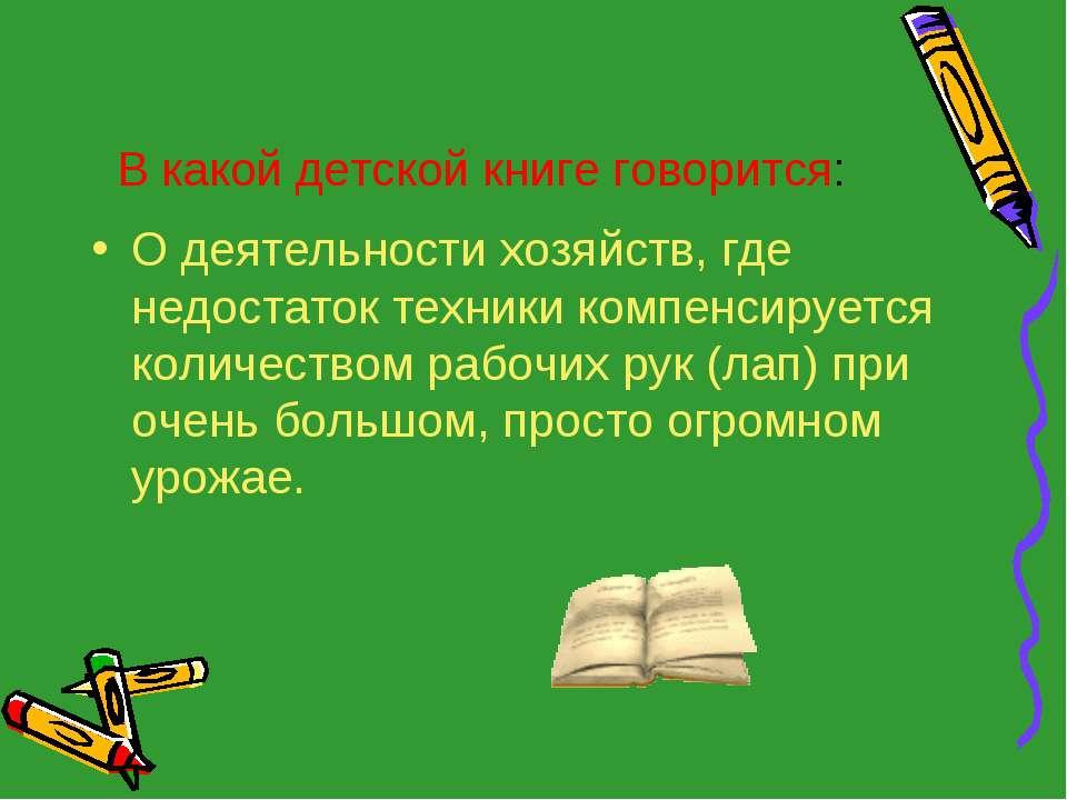 В какой детской книге говорится: О деятельности хозяйств, где недостаток техн...