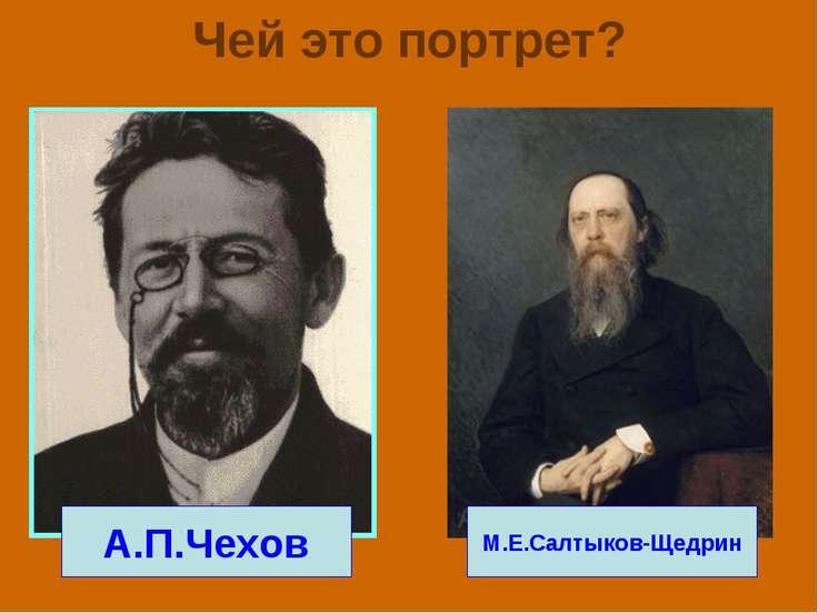 Чей это портрет? А.П.Чехов М.Е.Салтыков-Щедрин