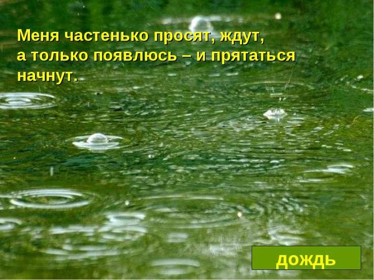 Меня частенько просят, ждут, а только появлюсь – и прятаться начнут. дождь
