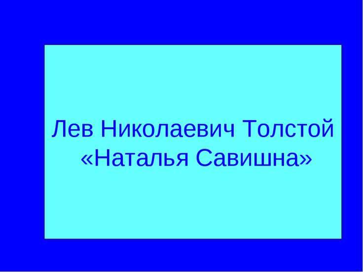 Лев Николаевич Толстой «Наталья Савишна»