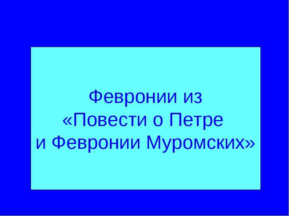 Февронии из «Повести о Петре и Февронии Муромских»