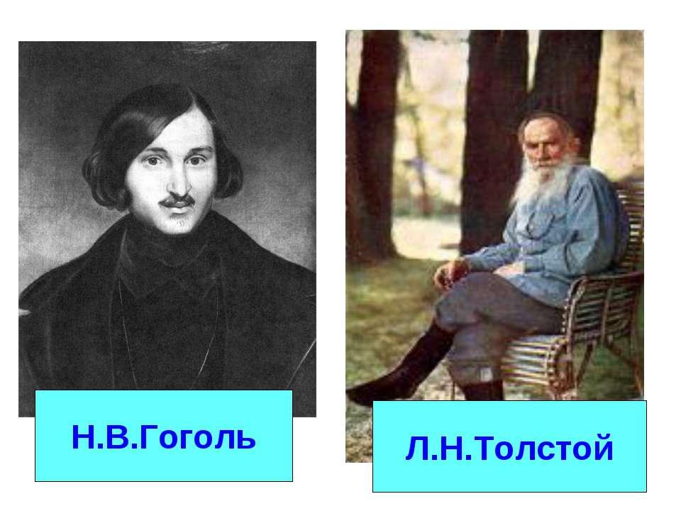 Н.В.Гоголь Л.Н.Толстой