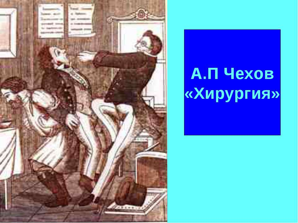 А.П Чехов «Хирургия»