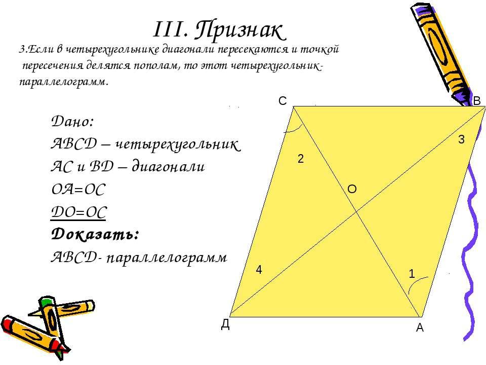 III. Признак О С В Д А 2 4 1 3 3.Если в четырехугольнике диагонали пересекают...