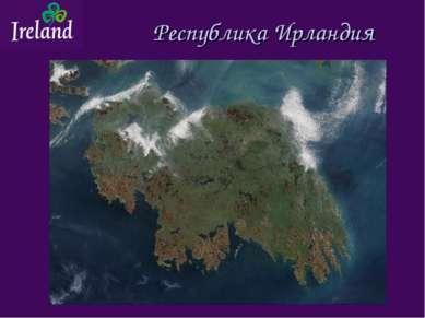 Республика Ирландия