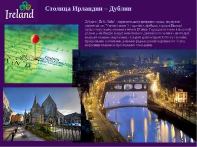 """Столица Ирландии – Дублин Дублин (""""Дубх Лайн"""" - первоначальное название город..."""