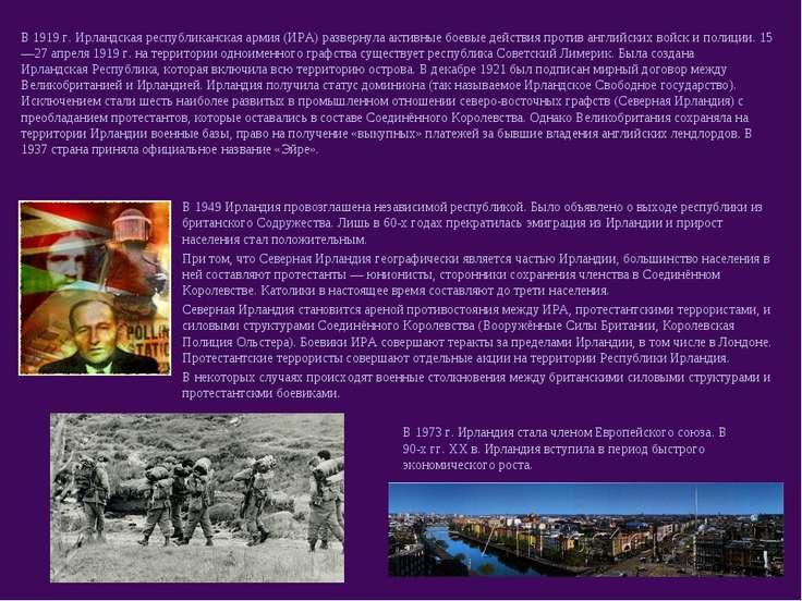В 1919г. Ирландская республиканская армия (ИРА) развернула активные боевые д...