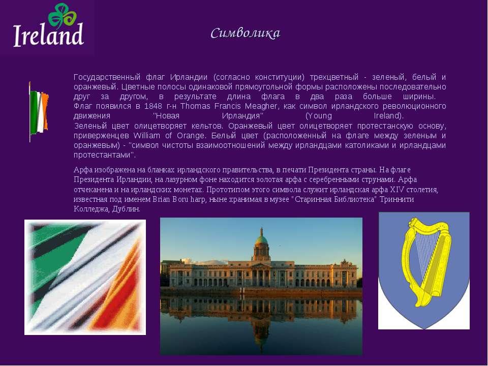 Символика Государственный флаг Ирландии (согласно конституции) трехцветный - ...