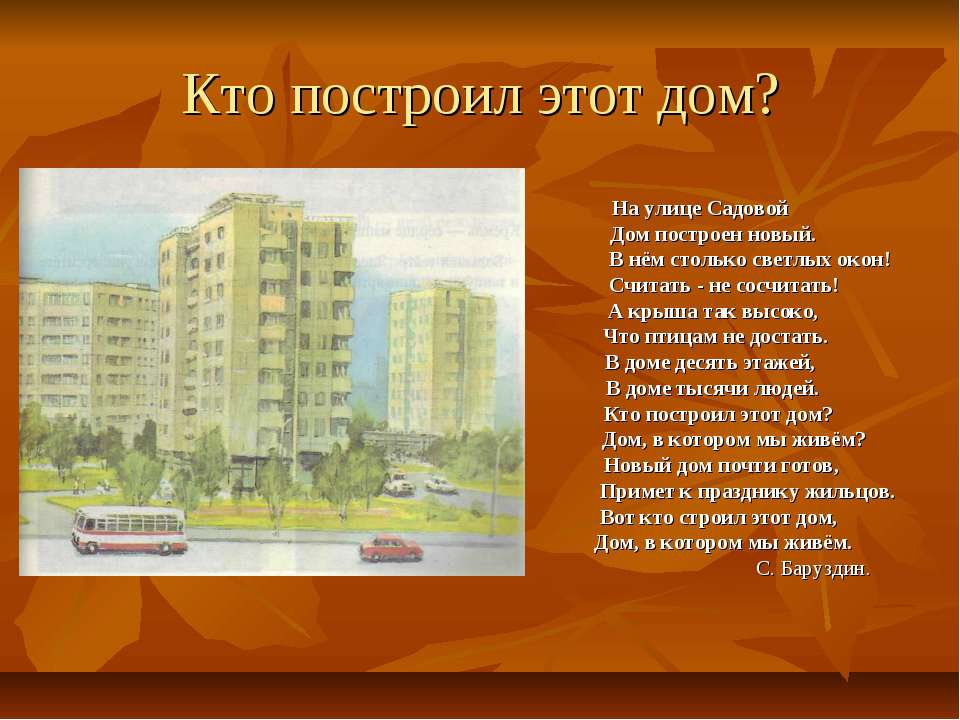 Кто построил этот дом? На улице Садовой Дом построен новый. В нём столько све...
