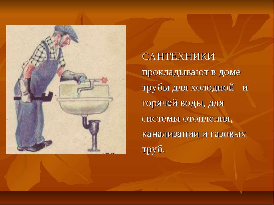 САНТЕХНИКИ прокладывают в доме трубы для холодной и горячей воды, для системы...