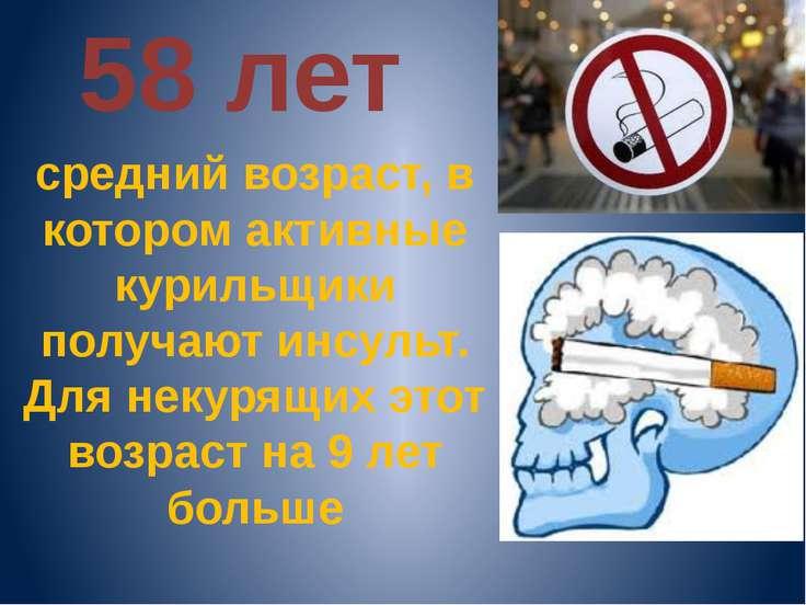 Котлов В.В. 58 лет средний возраст, в котором активные курильщики получают ин...
