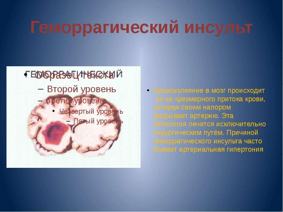Геморрагический инсульт Кровоизлияние в мозг происходит из-за чрезмерного при...