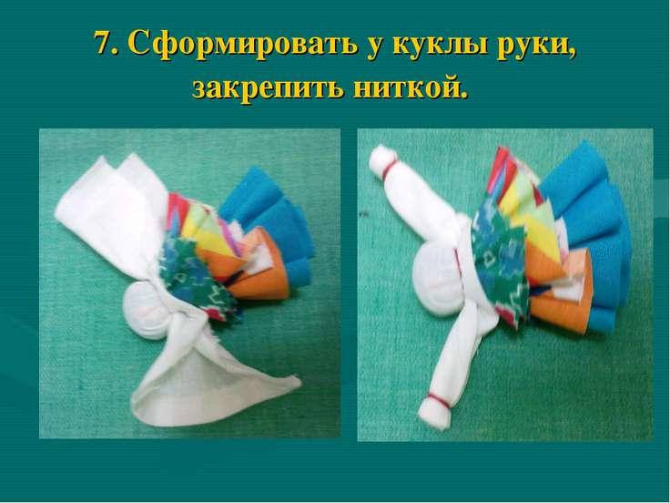 7. Сформировать у куклы руки, закрепить ниткой.