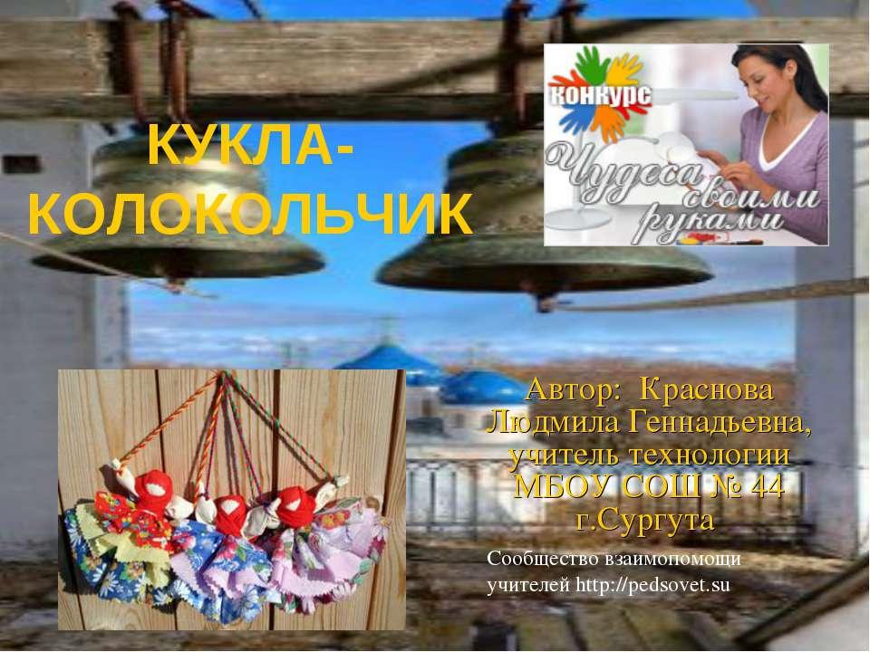 Автор: Краснова Людмила Геннадьевна, учитель технологии МБОУ СОШ № 44 г.Сургу...
