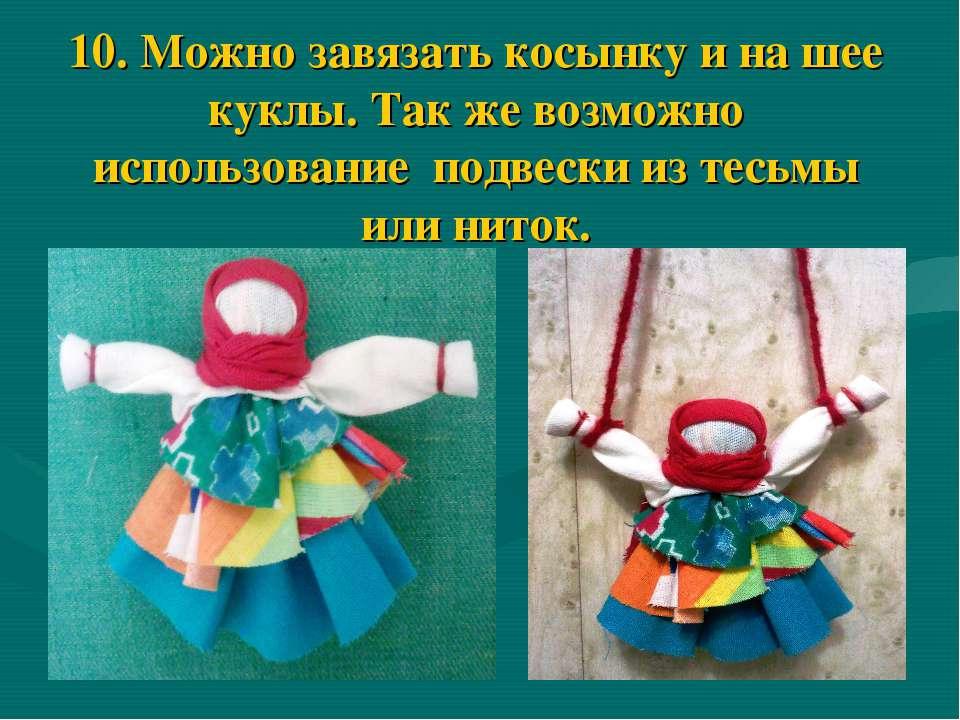 10. Можно завязать косынку и на шее куклы. Так же возможно использование подв...