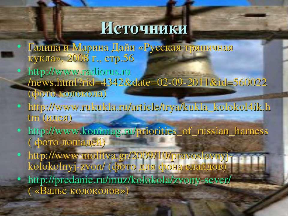 Источники Галина и Марина Дайн «Русская тряпичная кукла», 2008 г., стр.56 htt...