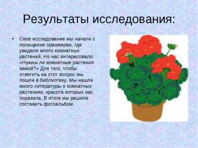 Результаты исследования: Своё исследование мы начали с посещения оранжереи, г...