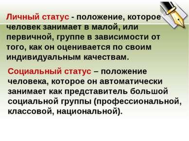 Личный статус - положение, которое человек занимает в малой, или первичной, г...