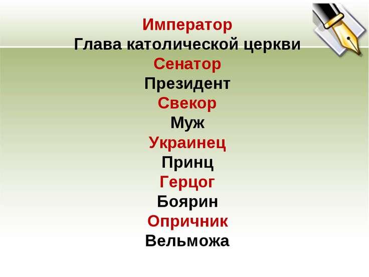 Император Глава католической церкви Сенатор Президент Свекор Муж Украинец При...