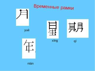 yuè xīng qī nián Временные рамки