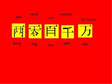 líng wàn qiān liǎng bǎi два ноль сто тысяча 10 тысяч