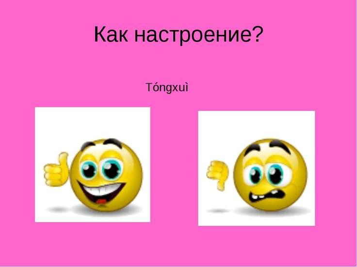 Как настроение? Tóngxuì