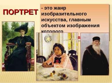 - это жанр изобразительного искусства, главным объектом изображения которого ...